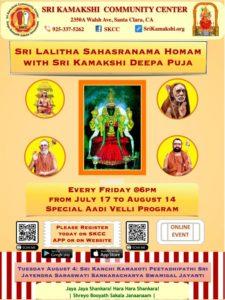 Sri Lalitha Sahasranama Homam and Sri Kamakshi Deepa Puja @ ONLINE ONLY
