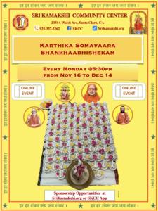 Karthika Somavaara Shankhaabhishekam @ Online Event